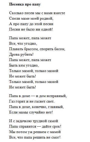 Песенка про папу