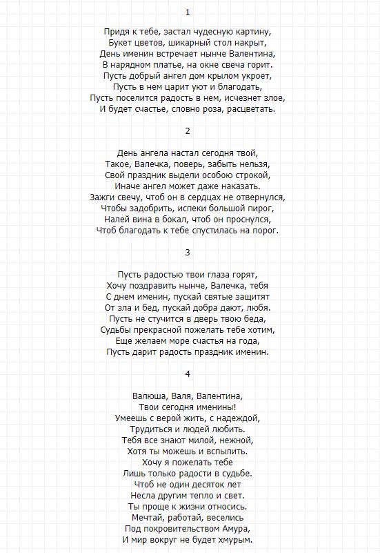 Стихи для подруги на День святого Валентина