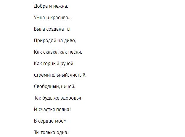 Стихи для девушки на День святого Валентина