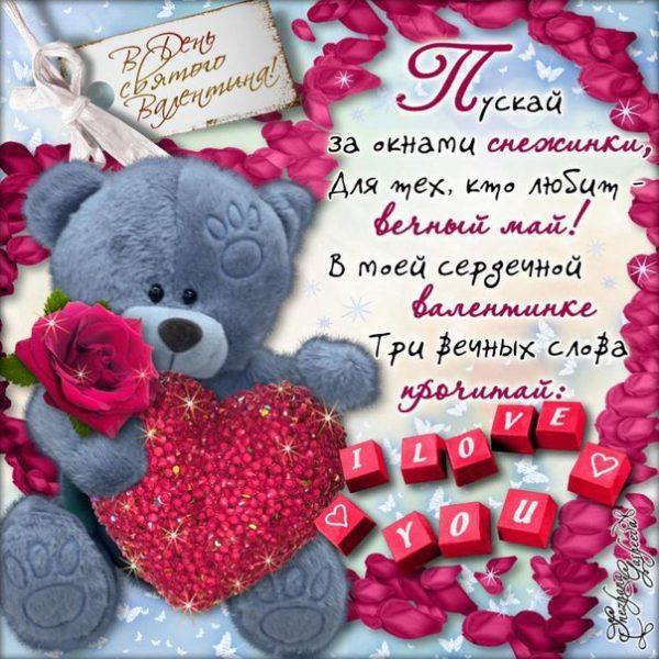 Поздравление для возлюбленных