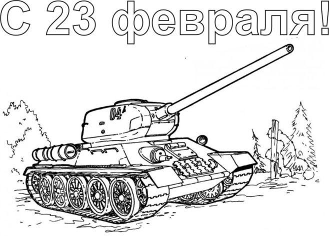 Шаблон для срисовки танка на 23 февраля
