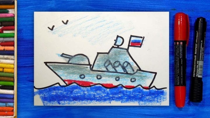 К празднику можно нарисовать военный корабль