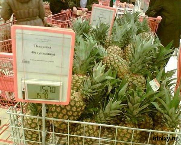 Прикольный ценник ананасов