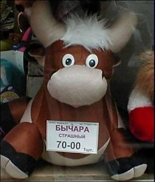 """Прикольный ценник """"Бычара страшный"""""""
