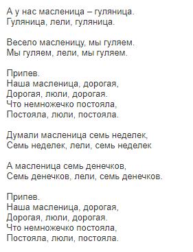 Песня на Масленицу