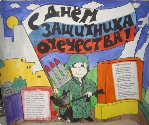 Плакат ко Дню защитника Отечества