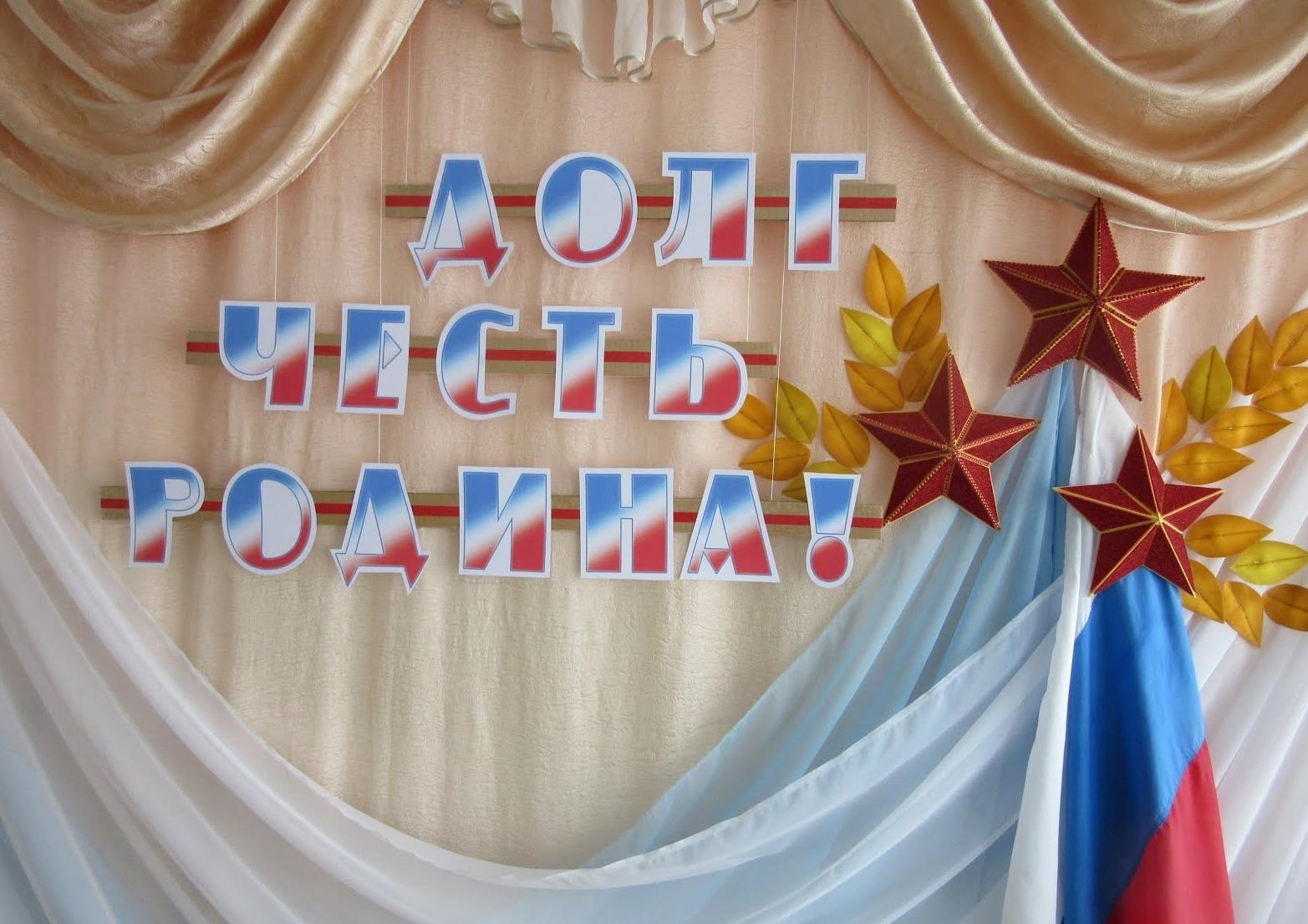 Для оформления сцены можно использовать плакаты, шары, звезды и ленты