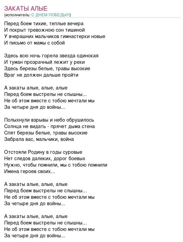 Текст песни Закаты алые