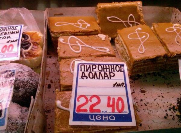 """Прикольный ценник """"Пирожное Доллар"""""""