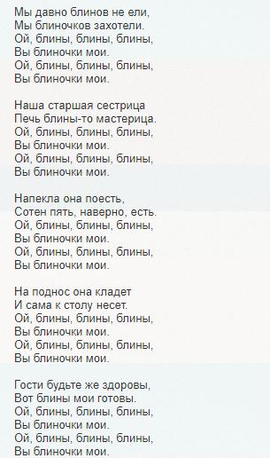 Песня про блины