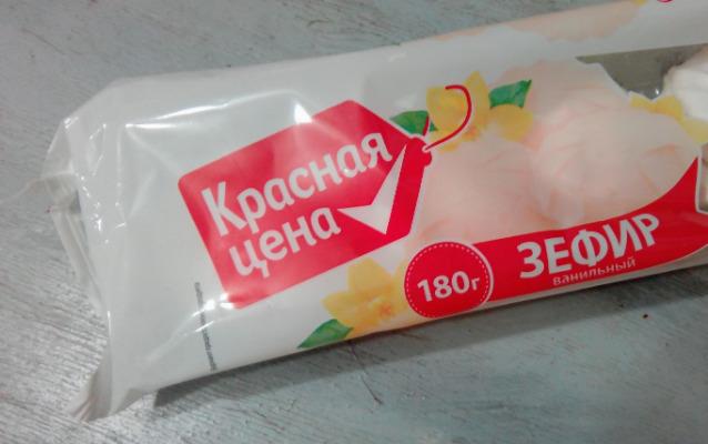 """Зефир """"Красная цена"""""""
