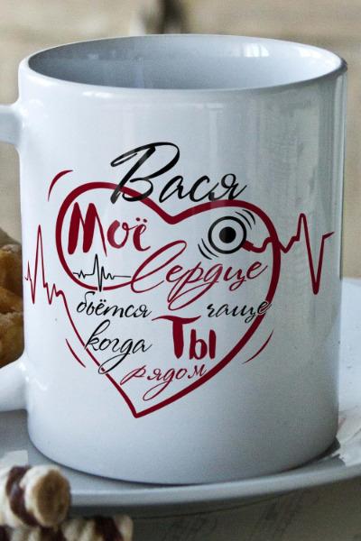 Именная чашка с сердцем