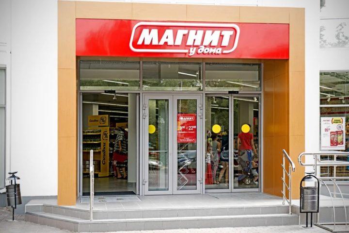 """Магазин """"Магнит"""""""