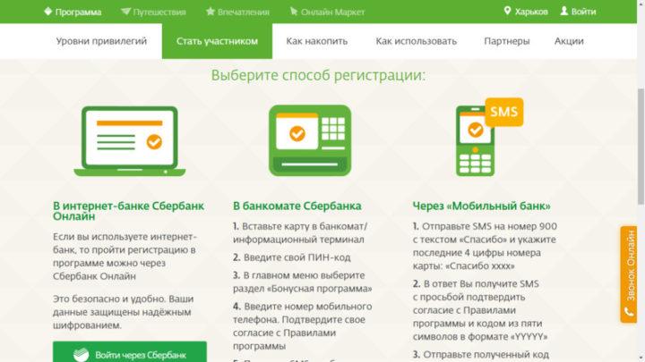 Регистрация бонусной программы на сайте Сбербанка