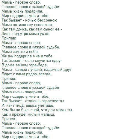 """Текст песни """"Мама - первове слово"""""""
