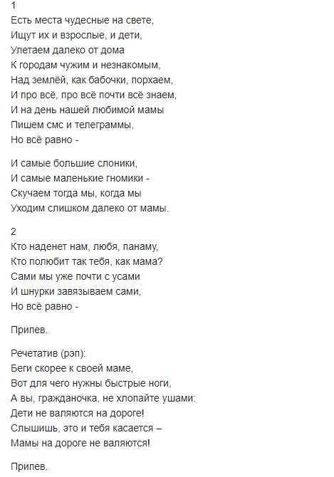 Текст песни «Далеко от мамы»