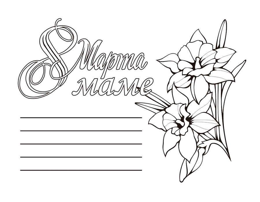 Шаблон для открытки с линиями
