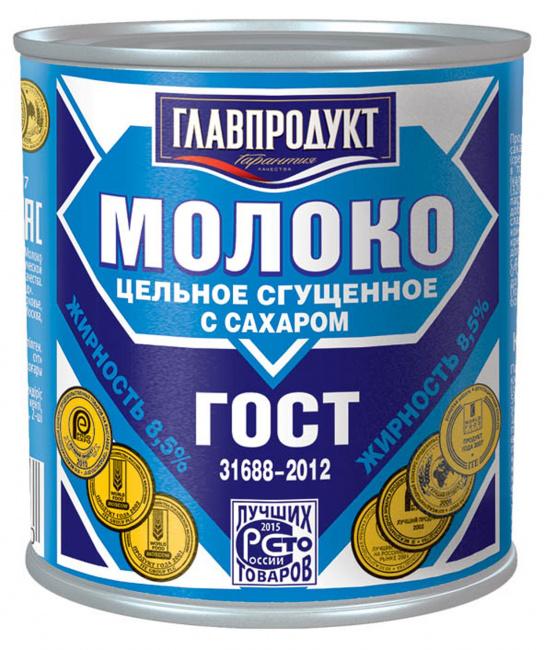 Сгущенное молоко «Главпродукт»