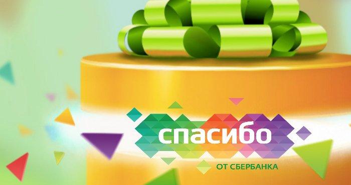 Сбербанк России предоставляет возможность всем клиентам принять участие вбонусной программе «Спасибо»