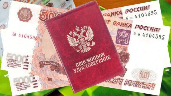 Пенсионное удостоверение сотрудника МВД и рубли