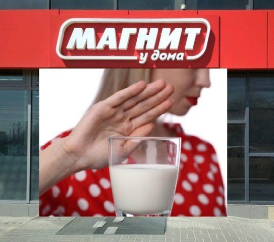 Молоко в Магните