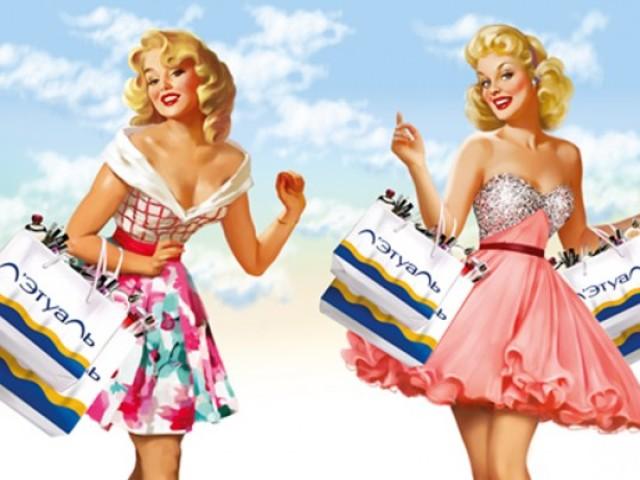 Реклама магазина Летуаль