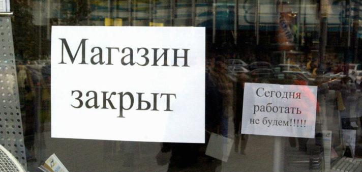 """Вывеска """"Магазин закрыт"""""""