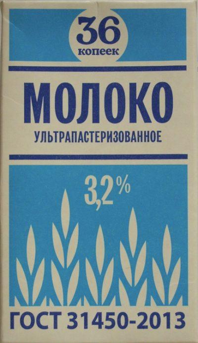 "Молоко ""36 копеек"" 3,2%"