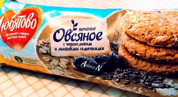 """Овсяное печенье с черносливом и льняными семечками """"Любятово"""""""