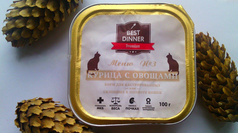 Корм Best Dinner Premium