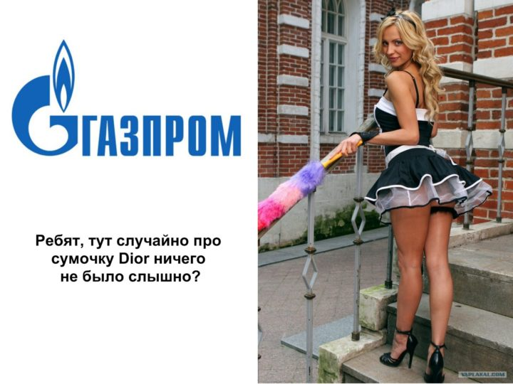 Мем на уборщицу с Газпрома