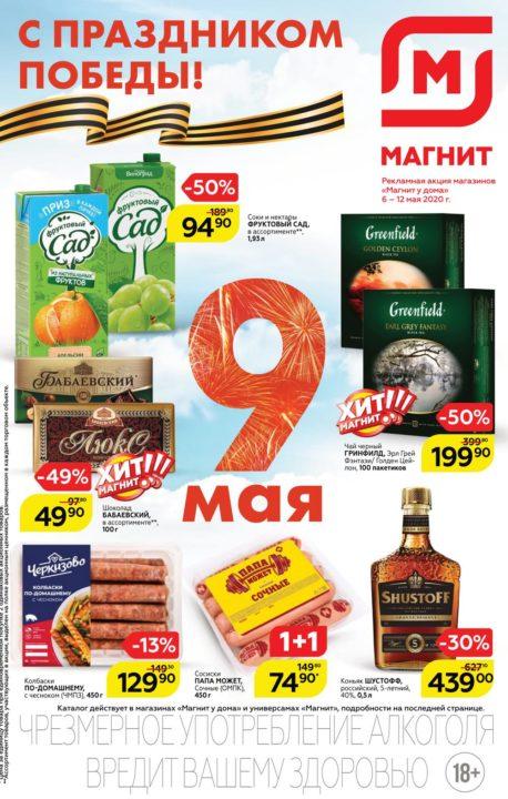 "Каталог ""Магнита"" к 9 мая"