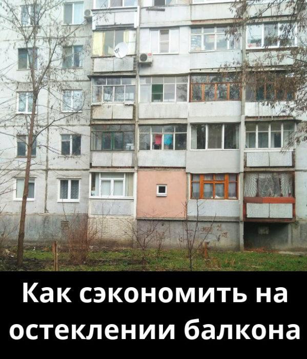 Зашитый балкон с крохотным окном