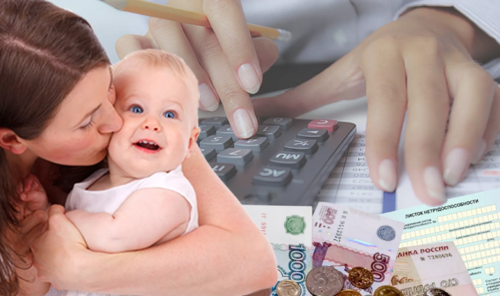 Женщина с ребенком, калькулятор, деньги