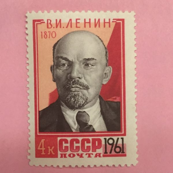 Марка 91 год со дня рождения Ленина
