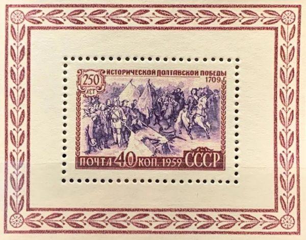 """Марка """"250 лет исторической Полтавской победы"""""""