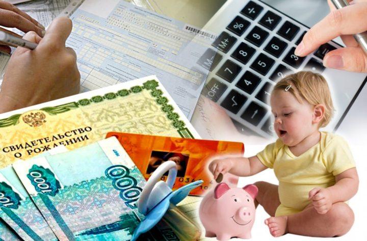 Оформление выплат на ребенка
