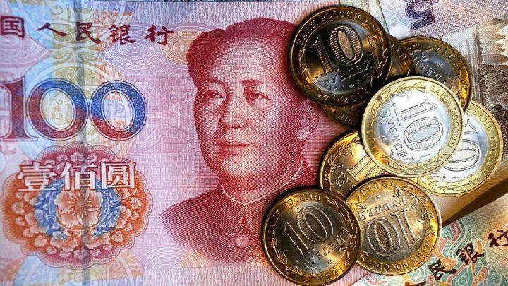 Китайские юани и рубли