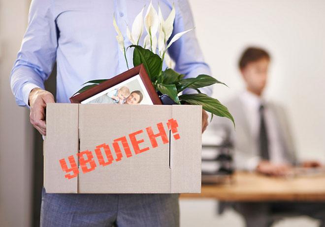 """Коробка с надписью """"Уволен"""" в руках человека"""