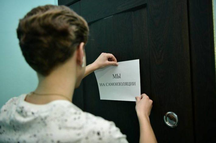 "Табличка на двери ""Мы на самоизоляции"""