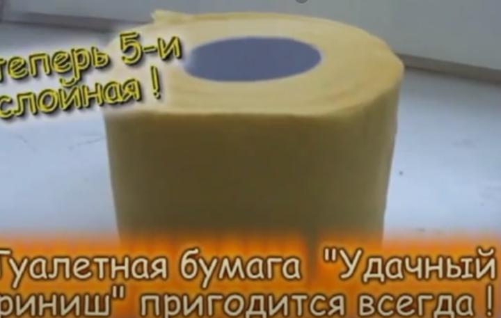"""Реклама туалетной бумаги """"Удачный финиш"""""""