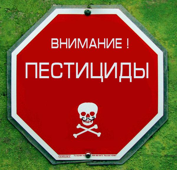 """Знак """"Внимание пестициды"""""""