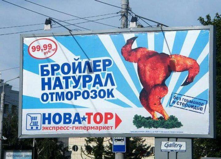 Реклама курей-бройлеров