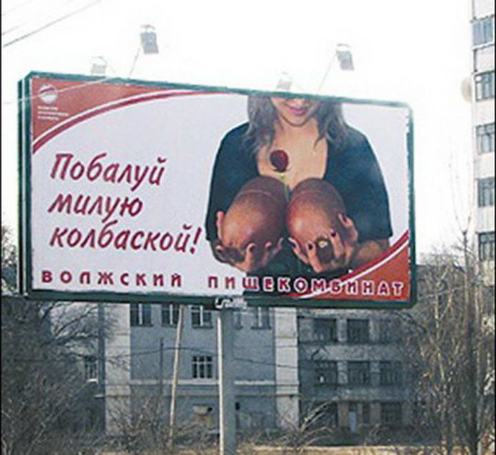 Провальная реклама колбасы
