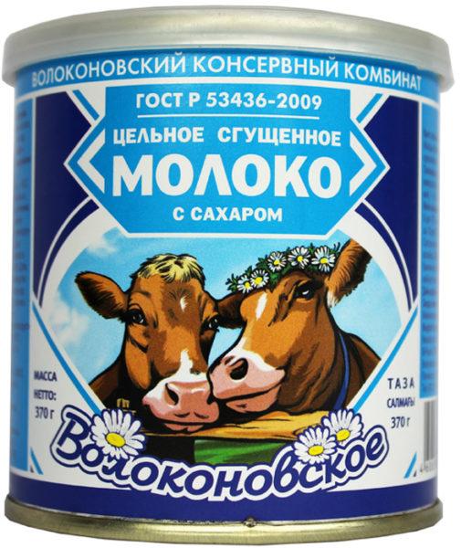 """Сгущенное молоко """"Волоконовское"""""""