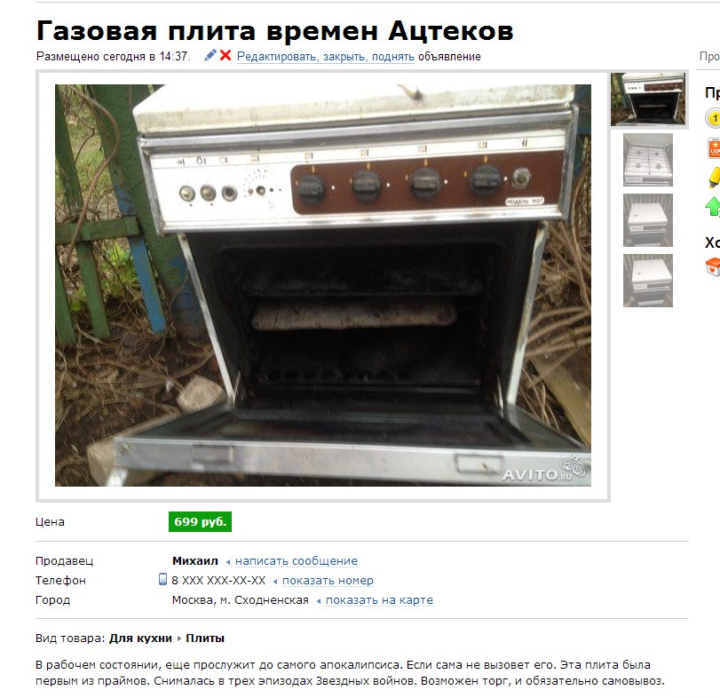 Прикольное объявление о продаже газовой плиты