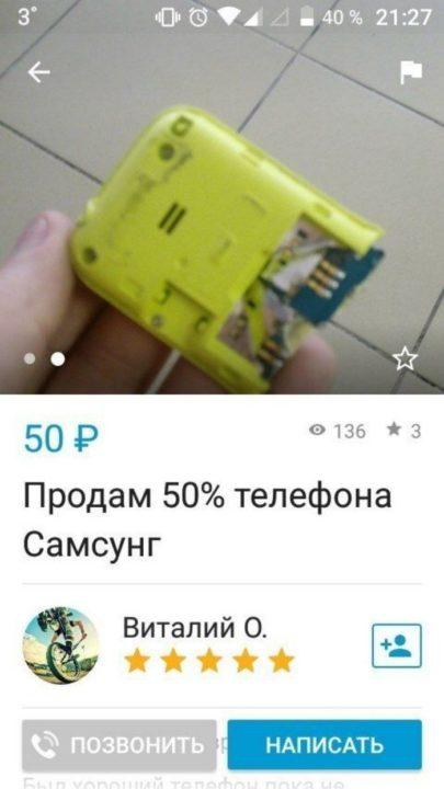 Объявление о продаже половины мобильного телефона
