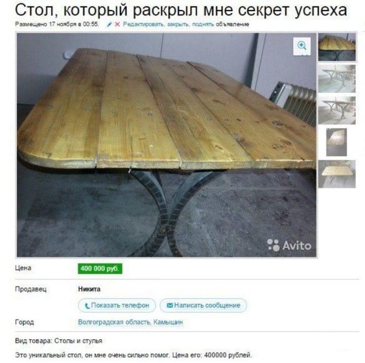 Прикольное объявление о продаже стола