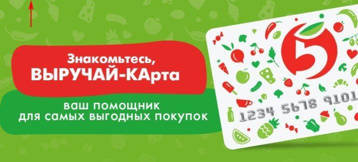 """Карта """"ВЫРУЧАЙ-КАрта"""" """"Пятерочка"""""""