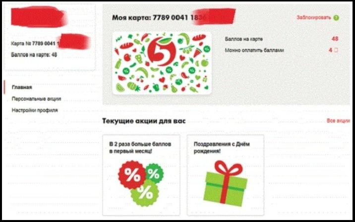 """Официальный сайт сети """"Пятерочка"""""""